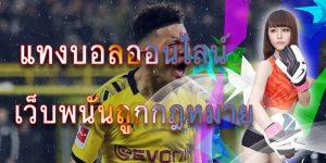 แทงบอล ดีที่สุดในเอเชีย